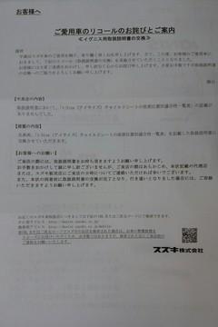 【リコール】取扱説明書の交換